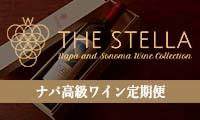 ここでしか手に入らない、ナパ・ソノマの高級ワイン定期便 【THE STELLA】