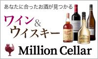 【創業70年を迎える老舗が運営】レストラン・ホテルで飲むワイン・洋酒を販売。