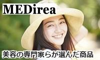 美容・健康関連商品をお探しなら。専門家らが選んだ商品 【MEDirea(メディリア )】