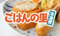 冷凍肉巻きおにぎり、いなり寿司をご家庭にお届けします!【ごはんの里冷凍便】